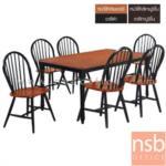G14A159:ชุดโต๊ะรับประทานอาหารไม้วีเนียร์  รุ่น SR-WINDSOR-CH150 พร้อมเก้าอี้ 6 ที่นั่ง