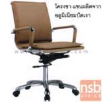 B03A332:เก้าอี้สำนักงานพิงเตี้ย หุ้มหนังเทียม รุ่น JH-958B-6 โช๊คแก๊ส ก้อนโยก