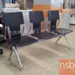 B06A100:เก้าอี้แถวคอยหุ้มหนังเทียมชนิดแข็ง รุ่น EUP-ZEE-0202 โครงเหล็กชุบโครเมี่ยม (ผลิต 2 และ 3 ที่นั่ง)