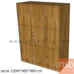 C13A004:ตู้ล็อกเกอร์ไม้ 9 ประตู พร้อมกุญแจล็อก 120W*90H,120W*120H, 120W*160H cm.