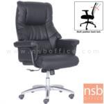 B01A442:เก้าอี้ผู้บริหาร รุ่น PLS-391H  โช๊คแก๊ส มีก้อนโยก ขาอลูมิเนียม