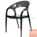B29A081:เก้าอี้โมเดิร์นพลาสติกเงาล้วน(PC) รุ่น PP9256 ขนาด 58.5W cm.