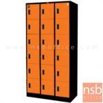 E04A051:ตู้ล็อคเกอร์ 18 ประตู  รุ่น PPK-018  หน้าบานสีสันโครงตู้สีดำ (ไม่มีกุญแจ มีเฉพาะสายยู)