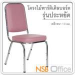 B05A099:เก้าอี้จัดเลี้ยง พนักพิงเหลี่ยม CM-018 ขาชุบโครเมี่ยม ซ้อนเก็บได้