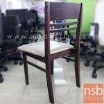 เก้าอี้โมเดิร์นหนังเทียม รุ่น NSB-CHAIR17 ขนาด 44W*79H cm. โครงไม้ (STOCK-1 ตัว)