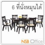 G14A035:ชุดโต๊ะกินข้าว 6 ที่นั่ง 165W*90D*75H cm. SUNNY-24 พร้อมเก้าอี้หุ้มหนังเทียม