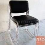 L02A342:เก้าอี้อเนกประสงค์  ขนาด 46W cm. ขาเหล็กชุบโครเมี่ยม (STOCK-3 ตัว)