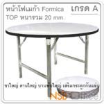 A07A008:โต๊ะพับหน้ากลมโฟเมก้าขาว 20 มม.  ขนาด 4 ,5 ,6 ฟุต มีคาน ขอบยาง ขาชุบโครเมี่ยม