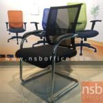 B05A139:เก้าอี้สำนักงาน ขาตัวซี  ASW55 ขาเหล็กชุบโครเมี่ยม