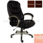 B01A456:เก้าอี้ผู้บริหารพนักพิงสูงหุ้มหนัง รุ่น SR-LP230 ขาไนล่อน โช๊คแก๊ส ก้อนโยก