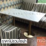 โต๊ะบาร์ COFFEE  รุ่น Matilda (มาทิลด้า) โครงขาสีทอง