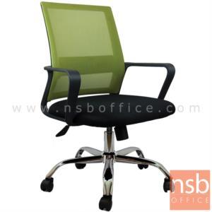B24A269:เก้าอี้สำนักงานหลังเน็ต รุ่น Alwyn (เอลวิน) มี lumbar support โช๊คแก๊ส มีก้อนโยก ขาเหล็กชุบโครเมี่ยม