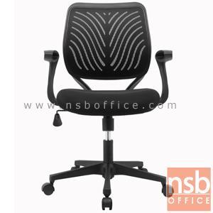 B24A174:เก้าอี้สำนักงานหลังเน็ต รุ่น MG-216-A  โช๊คแก๊ส ขาพลาสติก