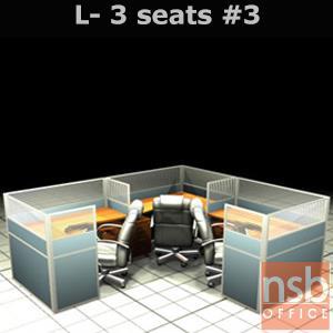 A04A107:ชุดโต๊ะทำงานกลุ่มตัวแอล 3 ที่นั่ง   ขนาดรวม 306W*276D cm. พร้อมพาร์ทิชั่นครึ่งกระจกขัดลาย