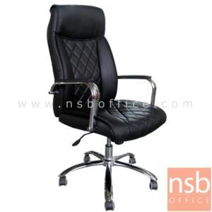B01A452:เก้าอี้ผู้บริหาร รุ่น MELBERN-FIX  โช๊คแก๊ส มีก้อนโยก ขาเหล็กชุบโครเมี่ยม