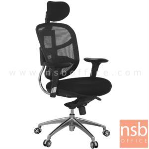 B28A095:เก้าอี้ผู้บริหารหลังเน็ต รุ่น FI  มีก้อนโยก ขาเหล็กชุบโครเมี่ยม
