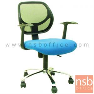 B24A063:เก้าอี้สำนักงานหลังเน็ต รุ่น Saffiano (ซัฟเฟียโน่)  โช๊คแก๊ส มีก้อนโยก ขาเหล็กชุบโครเมี่ยม