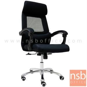 B01A431:เก้าอี้ผู้บริหารหลังเน๊ต   รุ่น EL-002  โช๊คแก๊ส มีก้อนโยก ขาเหล็กชุบโครเมี่ยม