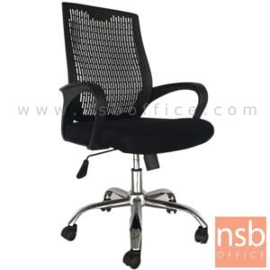 B24A190:เก้าอี้สำนักงานโพลี่ รุ่น Shotgun (ช็อตกัน)  โช๊คแก๊ส มีก้อนโยก ขาเหล็กชุบโครเมี่ยม