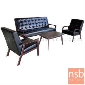 B31A042:ชุดโซฟารับแขกหุ้มหนัง รุ่น Charlotte (ชาล็อท) พร้อมโต๊ะกลาง โครงไม้