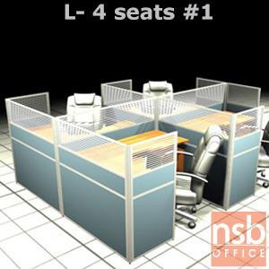 A04A109:ชุดโต๊ะทำงานกลุ่มตัวแอล 4 ที่นั่ง   ขนาดรวม 306W*246D cm. พร้อมพาร์ทิชั่นครึ่งกระจกขัดลาย