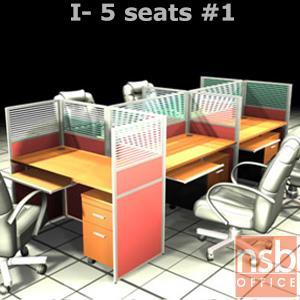 A04A087:ชุดโต๊ะทำงานกลุ่ม 5 ที่นั่ง   ขนาดรวม 306W*126D cm. พร้อมพาร์ทิชั่นครึ่งกระจกขัดลาย