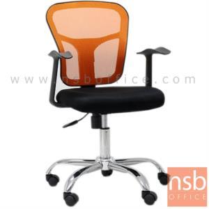 B24A062:เก้าอี้สำนักงานหลังเน็ต  รุ่น Luminous (ลูมินัส)  โช๊คแก๊ส มีก้อนโยก ขาเหล็กชุบโครเมี่ยม