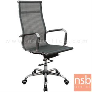 B24A075:เก้าอี้ผู้บริหารหลังเน็ต รุ่น S-BPS-119H  โช๊คแก๊ส มีก้อนโยก ขาเหล็กชุบโครเมี่ยม