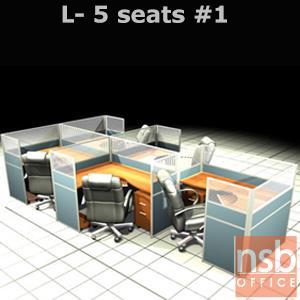 A04A115:ชุดโต๊ะทำงานกลุ่มตัวแอล 5 ที่นั่ง   ขนาดรวม 458W*246D cm. พร้อมพาร์ทิชั่นครึ่งกระจกขัดลาย