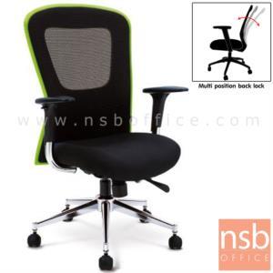 B28A005:เก้าอี้ผู้บริหารหลังเน็ต รุ่น 7-NM  โช๊คแก๊ส มีก้อนโยก ขาเหล็กชุบโครเมี่ยม