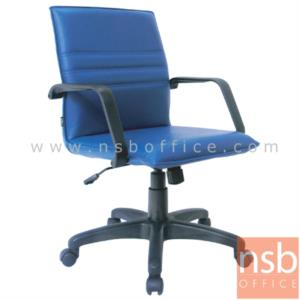 B03A256:เก้าอี้สำนักงาน รุ่น KT-RS/2  โช๊คแก๊ส มีก้อนโยก ขาพลาสติก