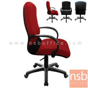 B26A031:เก้าอี้สำนักงาน รุ่น S-STAR-2063M  โช๊คแก๊ส มีก้อนโยก ขาพลาสติก