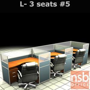 A04A108:ชุดโต๊ะทำงานกลุ่มตัวแอล 3 ที่นั่ง   ขนาดรวม 458W*124D cm. พร้อมพาร์ทิชั่นครึ่งกระจกขัดลาย