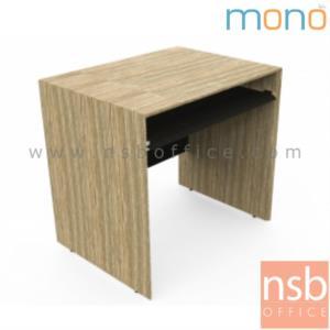 A13A208:โต๊ะคอมพิวเตอร์ รุ่น PERE (เปเร่) ขนาด 80 cm. เมลามีน