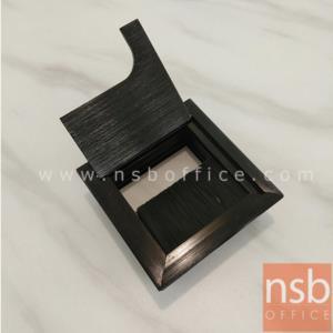ตัวเก็บสายไฟทรงเหลี่ยม รุ่น Hamlet (แฮมเลต) ขนาด 8W*8D cm.  ผลิตจากอลูมิเนียม