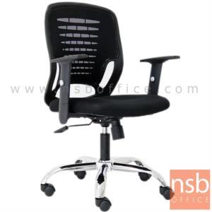 B24A137:เก้าอี้สำนักงานหลังเน็ต รุ่น PE-CZY-16  โช๊คแก๊ส มีก้อนโยก