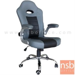 L06A027:เก้าอี้ผู้บริหาร รุ่น DXW-152  ขาเหล็กชุบโครเมี่ยม สต๊อก 9 ตัว