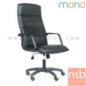 B01A512:เก้าอี้ผู้บริหาร รุ่น Wisteria (วิสทีเรีย)  โช๊คแก๊ส ก้อนโยก ขาพลาสติก