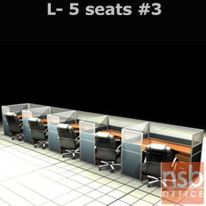 A04A116:ชุดโต๊ะทำงานกลุ่มตัวแอล 5 ที่นั่ง   ขนาดรวม 762W*124D cm. พร้อมพาร์ทิชั่นครึ่งกระจกขัดลาย