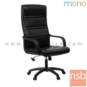 B01A506:เก้าอี้ผู้บริหาร รุ่น Hoshi (โฮชิ) ขนาด 68W cm. มีท้าวแขน ขาพลาสติก