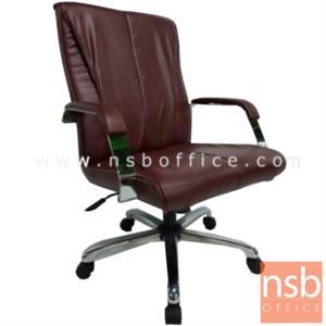 B26A092:เก้าอี้สำนักงาน รุ่น รุ่น HKS-47  โช๊คแก๊ส มีก้อนโยก ขาเหล็กชุบโครเมี่ยม