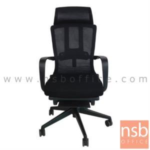 B28A124:เก้าอี้ผู้บริหารหลังเน็ต รุ่น Hamilton (แฮมิลตัน)  ขาพลาสติก