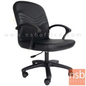B03A488:เก้าอี้สำนักงาน รุ่น BULLET (บุลเล็ต) โช๊คแก๊ส ขาพลาสติก