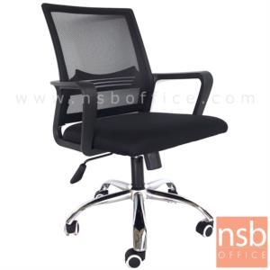 B24A268:เก้าอี้สำนักงานหลังเน็ต  รุ่น FS-B16 มี lumbar support โช๊คแก๊ส ก้อนโยก ขาพลาสติก-ขาเหล็ก