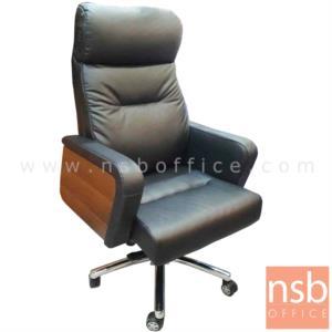 B25A127:เก้าอี้ผู้บริหารหนังเทียม รุ่น BC-UNI  ปรับเอนได้ ขาเหล็กมันเงา