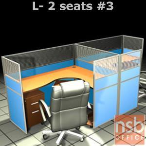 A04A102:ชุดโต๊ะทำงานกลุ่มตัวแอล 2 ที่นั่ง   ขนาดรวม 306W*124D cm. พร้อมพาร์ทิชั่นครึ่งกระจกขัดลาย