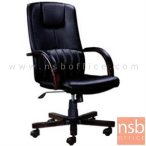 B25A055:เก้าอี้ผู้บริหารหนังเทียม รุ่น IDS-XZCD-660C  โช๊คแก๊ส มีก้อนโยก ขาไม้
