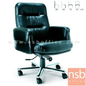 B28A026:เก้าอี้หัวหน้างาน รุ่น N10-XE  โช๊คแก๊ส มีก้อนโยก ขาเหล็กชุบโครเมี่ยม