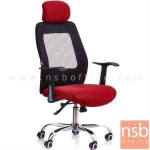 B24A116:เก้าอี้ผู้บริหารหลังเน็ต รุ่น HFM-HOU-007  โช๊คแก๊ส มีก้อนโยก ขาเหล็กชุบโครเมี่ยม