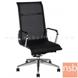 B24A141 :เก้าอี้ผู้บริหารหลังเน็ต รุ่น JR-655K  โช๊คแก๊ส มีก้อนโยก ขาอลูมิเนียม